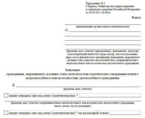 Заявление об отказе от опекунских обязанностей