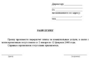 Как правильнее написать заявку