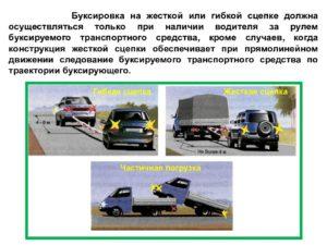 Правила буксировки грузового автомобиля на гибкой сцепке