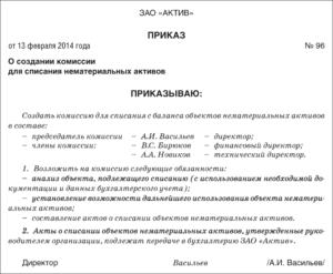 Приказ об утверждении комиссии по списанию материальных ценностей