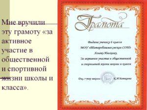 Благодарственное письмо за активное участие в жизни дворца культуры
