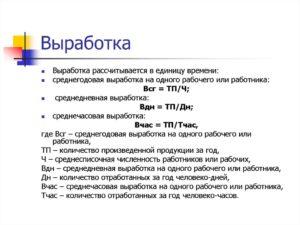 Среднегодовая выработка одного рабочего в денежных единицах формула
