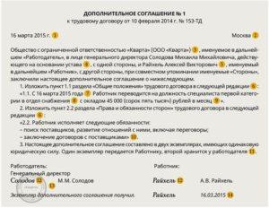 Доп соглашение на перевод работника на другую должность образец