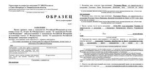 Заявление на гражданство дети приложение 3