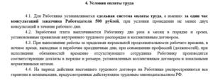 Образец трудового договора с указанием премии