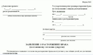 Сколько стоит подать заявление на развод в беларуси