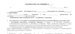 Соглашение о сотрудничестве и совместном использовании недвижимого имущества