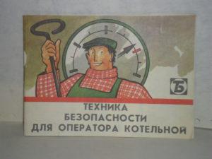 Правила техники безопасности в котельной жкх