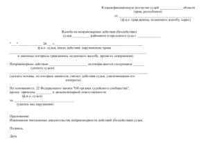Жалоба в ккс на судью образец на нарушение гпк
