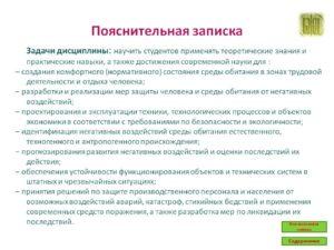 Объяснительная записка и пояснительная отличия