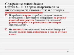 Ст 46 закона о защите прав потребителей с комментариями