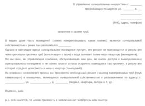 Образец заявления в жэу на замену стояка