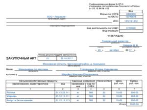 Закупочный акт в казахстане образец бесплатно