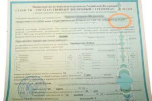 Жилищный сертификат на покупку квартиры по переселению