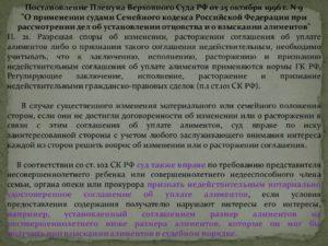 Признание недействительным соглашения об уплате алиментов