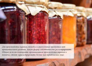 Производства варенья и джема дома