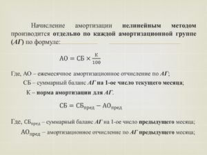 Пример расчета амортизации линейным и нелинейным в налоговом учете