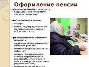 Время подачи документов на пенсию