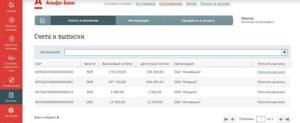 Как получить выписку из альфа банка онлайн