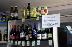 Со скольки продают алкоголь в метро