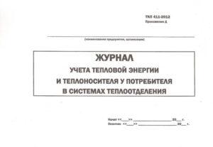 Журнал регистрации показания прибора узла учета тепловой энергии в скачать