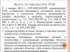 Ставка налога на имущество краснодарский край при усн для юридических лиц