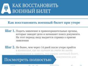 Восстановление военного билета при утере после 27 лет россия