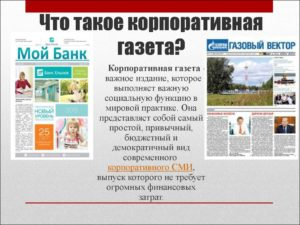 Корпоративная интернет газета пример