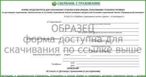 Заявление на досрочное расторжение договора страхования жизни по кредиту