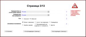 Как правильно указывать гражданство россия или российская федерация