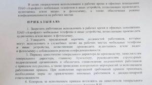 Образец приказ о запрете использования мобильного телефона на рабочем месте