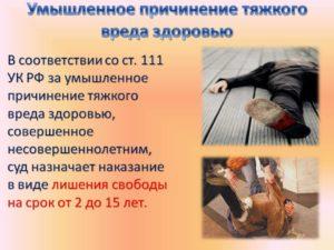 Толкнул человека без телесных повреждений наказание