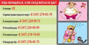 Куда звонить если шумят соседи после 23 иркутск