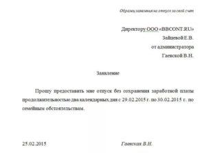 Заявление за свой счет делопроизводство 2020 беларусь