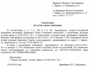 Письмо о передаче права требования по договору уступки
