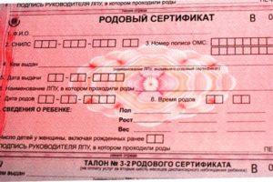 Сколько на родовом сертификате денег в 2020 году