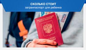 Сколько стоит сделать загранпаспорт в россии 2020 году