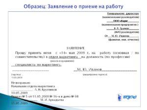 Заявление о приеме на работу генерального директора образец
