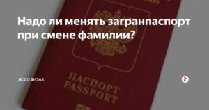 В случае замены фамилии действителен ли загранпаспорт