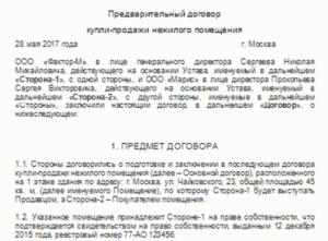 Соглашение о намерении заключить договор купли продажи