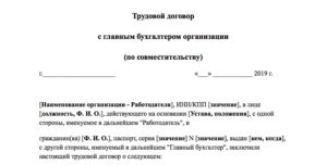 Пример трудового договора с главным бухгалтером по совместительству