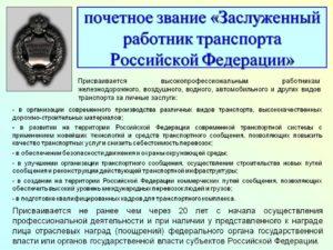Выплаты заслуженному врачу российской федерации и ветерану труда россии