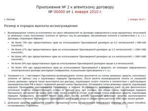 Агентский договор па принятие денежных средств
