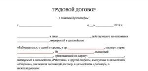 Срочный договор с дворником 2020 год