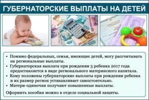 Как оформить губернаторское пособие на второго ребенка в курске