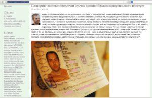 Что можно сделать с чужими паспортными данными