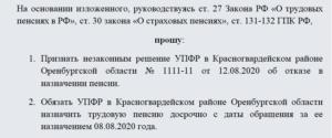 Исковое заявление на обжалование решения пенсионного фонда