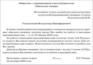 Письмо на увелечения штата сотрудников