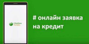 Как получить кредит в сбербанк онлайн без посещения офиса банка 2020 жеребьевка