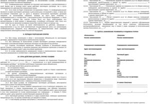 Договор на оказание услуг по уборке квартиры между физическими лицами